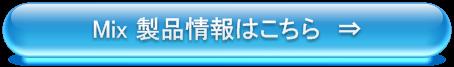 Mix_button